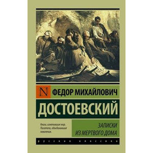 Zapiski iz Mertvogo doma - Dostojevskij Fjodor Michajlovič